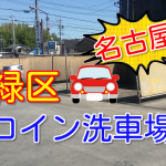 名古屋市のコイン洗車場!緑区で市街地から近い「クリーンランド虹」!
