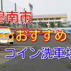 碧南市のおすすめコイン洗車場!敷地スペース広いよ!