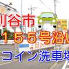 刈谷市のおすすめコイン洗車場!24時間営業155号沿いにあるよ!