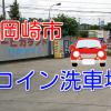 岡崎市のコイン洗車場!市街地から近い!