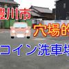 豊川市の穴場的なコイン洗車場!買い物のついでにおすすめ!