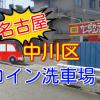 名古屋市のコイン洗車場!敷地が広くて夜23時までやってるよ!【中川区】