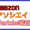 Amazonアソシエイトにyoutubeチャンネル審査の仕方!リンクの作成も説明!