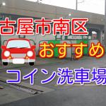 名古屋市おすすめコイン洗車場!南区の国道247号沿いにあるよ!
