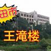 【豊田市】王滝楼の現在の様子!【愛知廃墟スポット】
