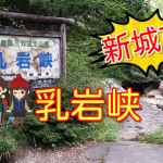 【新城市】乳岩峡は観光スポットとしておすすめ!ハイキングや川遊びもできるよ!