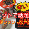【ネットで話題】ペヤング激辛MAX ENDと蒙古タンメンを食べてみた!辛さの感想レビュー