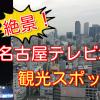 名古屋テレビ塔の展望台からは絶景が見れる!おすすめ観光スポット!