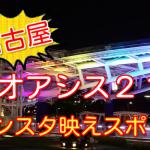 オアシス21は名古屋最強インスタ映えスポット!夜景も見れてデートにおすすめ!