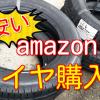 アマゾンで車のタイヤを購入レビュー!メリットとデメリットを紹介!【ブリヂストンNEXTRY】