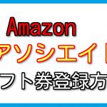 amazonアソシエイト・支払いされたアマギフ券の登録方法!