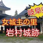女城主の里・岩村城跡!半分青いロケ地巡りのついでにおすすめ!岐阜県恵那市観光スポット