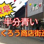 半分青い「ふくろう商店街」ロケ地巡り!観光におすすめ!岐阜県恵那市岩村町