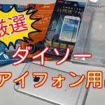 ダイソーのアイフォン用品!充電コード・ケース・フィルムを購入レビュー!