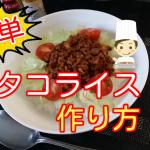 タコライスの作り方と具材を紹介!簡単レシピで作れておすすめ!