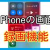 iPhoneの画面を録画する方法!超簡単で動画作成に便利!