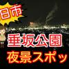 垂坂公園からの夜景はデートスポットにおすすめ!工場夜景も見れる!【三重県四日市】