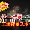 四日市ドーム前の工場夜景スポット!煙突から炎が出ていて迫力あるよ!【三重県】