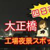大正橋エリアから工場夜景の様子!写真撮影スポットにおすすめ!【三重県四日市】